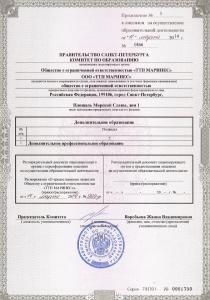 приложение к лицензии_2