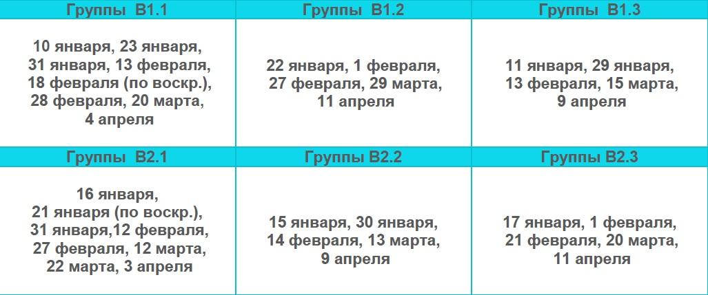 расписание_В_2018