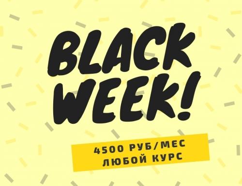 BLACK WEEK скидки до 30%