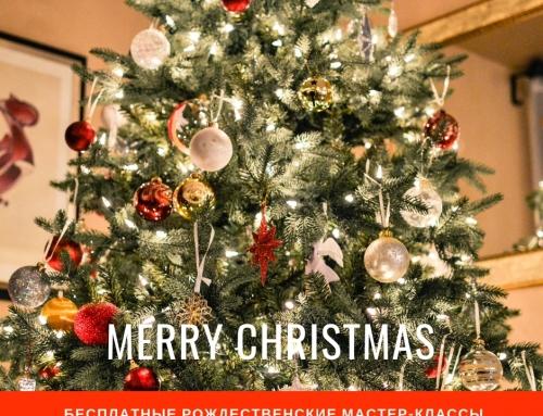 Бесплатные рождественские мастер-классы