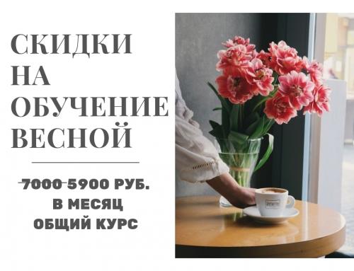 Общий курс – 5900 руб. в месяц