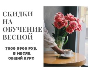 Скидки на обучение весной (1)