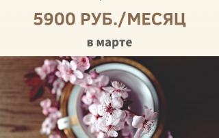 5900 руб._месяц (1)