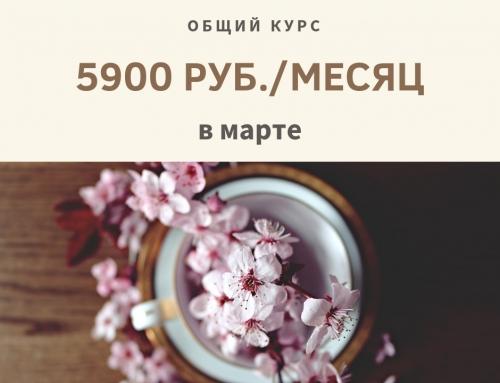 Общий курс – 5900 руб. в марте