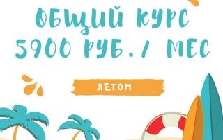 общий курс 5900 руб.в месяц летом